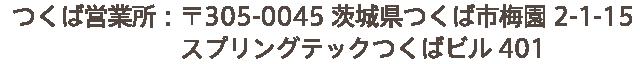 <span class='postal-code'>〒302-0026</span><span class='locality'>茨城県取手市</span><span class='extended-address'>稲 511-1</span>